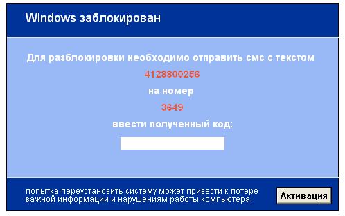 Trj/SMSlock.A